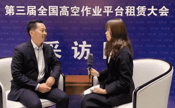高空作业平台租赁行业专家:王仕锦就记者五答.png